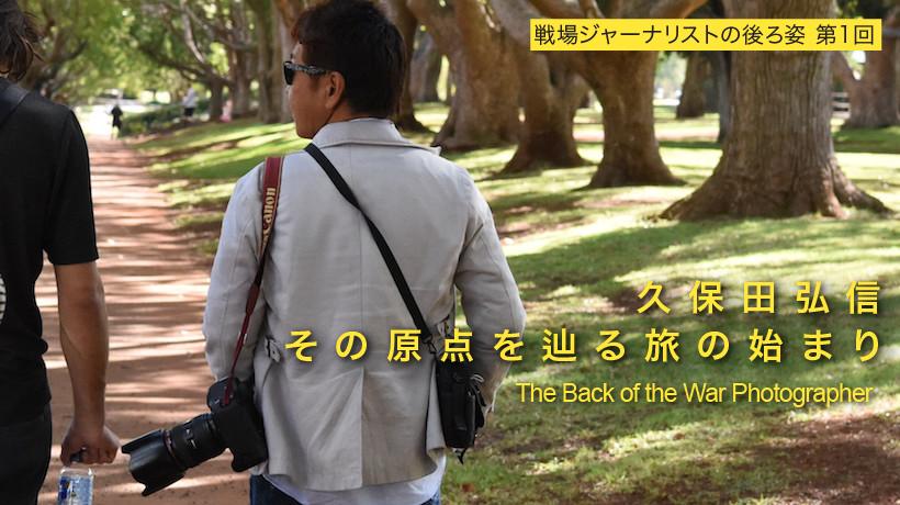r-lib | r-lib編集部 × 久保田弘信 戦場ジャーナリストの後ろ姿 #1