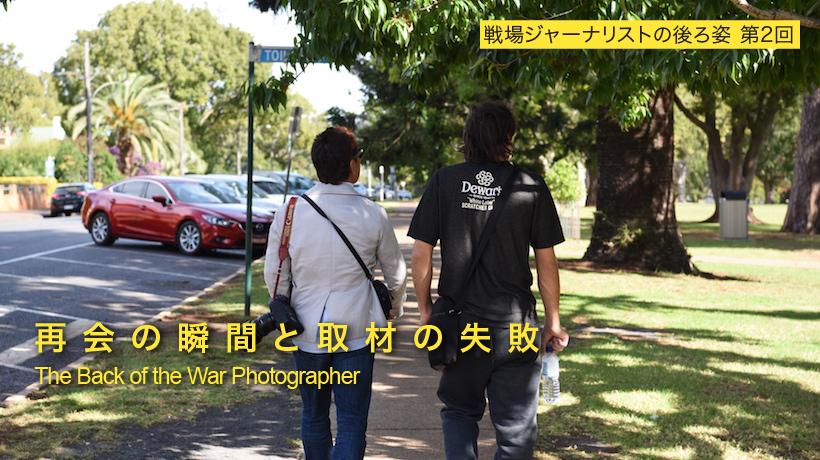 r-lib | r-lib編集部 × 久保田弘信 戦場ジャーナリストの後ろ姿 #2