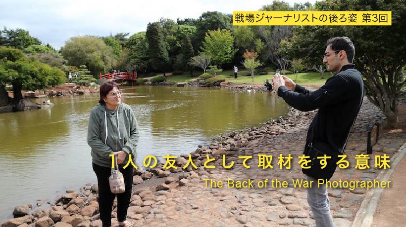 r-lib | 久保田弘信 × r-lib編集部 戦場ジャーナリストの後ろ姿 #3