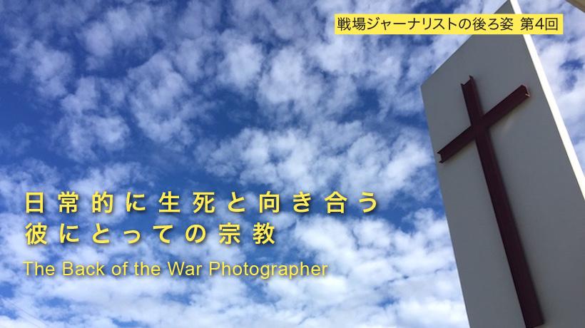 r-lib | 久保田弘信 × r-lib編集部 戦場ジャーナリストの後ろ姿 #4