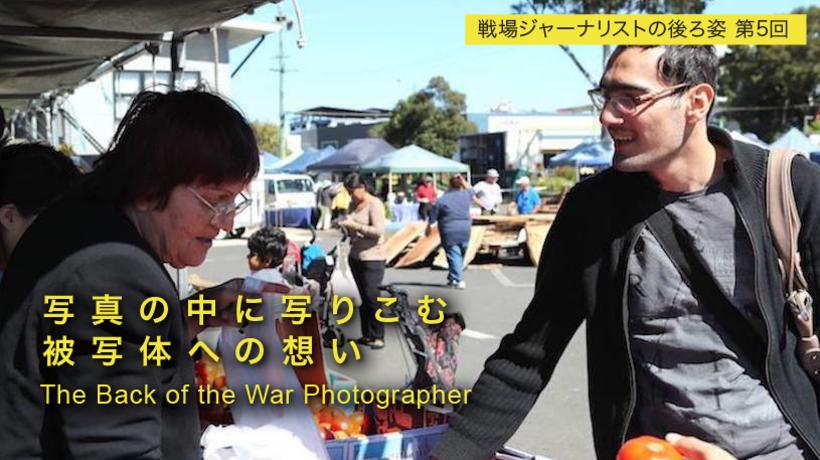 r-lib | 久保田弘信 × r-lib編集部 戦場ジャーナリストの後ろ姿 #5