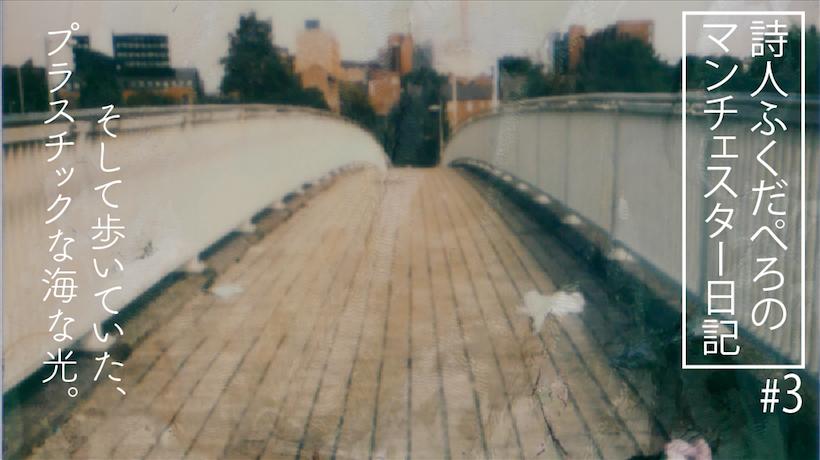 r-lib | ふくだぺろ - 詩人ふくだぺろのマンチェスター日記 「そして歩いていたプラスチックな海な光」#3