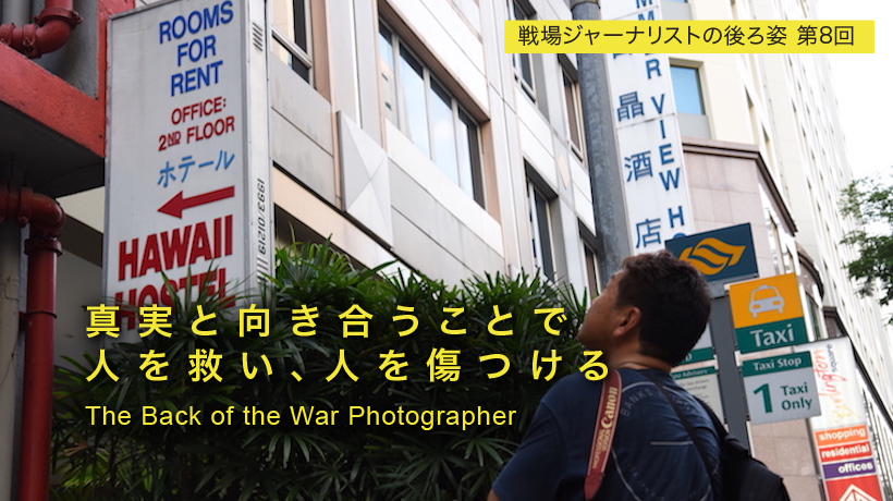 r-lib | 久保田弘信 × r-lib編集部 戦場ジャーナリストの後ろ姿 #8