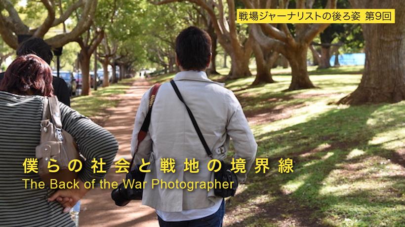 r-lib | 久保田弘信 × r-lib編集部 戦場ジャーナリストの後ろ姿 #9