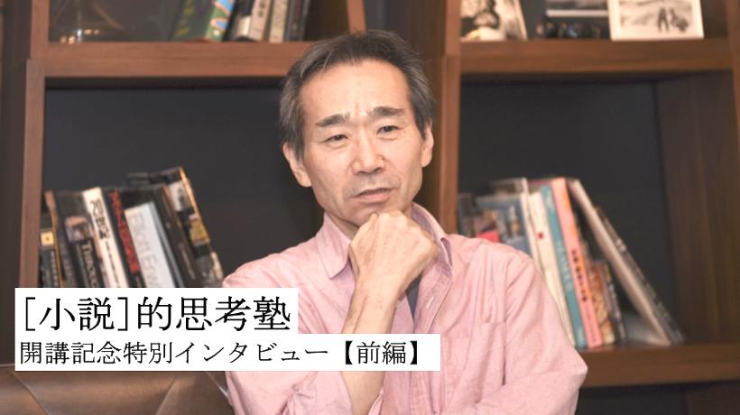 r-lib | 保坂和志 × 松林うらら 「小説的思考塾」  開講記念 特別インタビュー【前編】