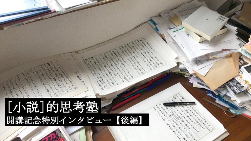 r-lib | 保坂和志 × 松林うらら 「小説的思考塾」  開講記念 特別インタビュー【後編】