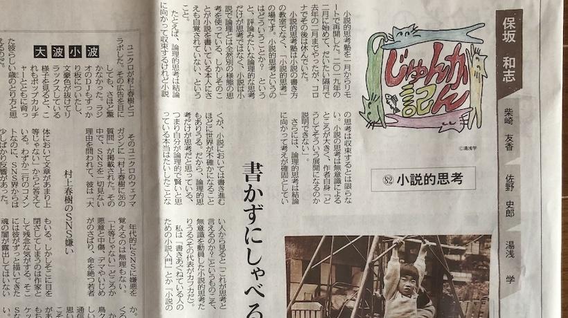 r-lib | 保坂和志 × 保坂和志 東京新聞3/29夕刊「じゅんかん記」