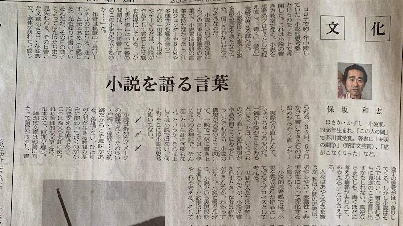 r-lib | 保坂和志 × 保坂和志 日経新聞 21.2.10